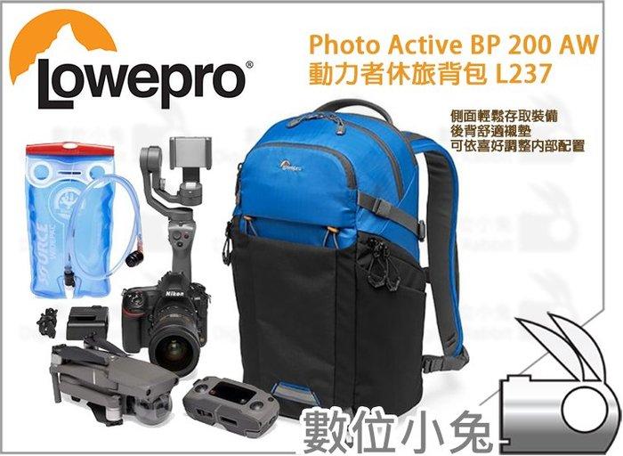 數位小兔【Lowepro Photo Active BP 200 AW 動力者 L237】後背包 雙肩包 攝影包