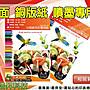 【浩昇科技】A4 高級彩色噴墨專用紙 /  銅版...