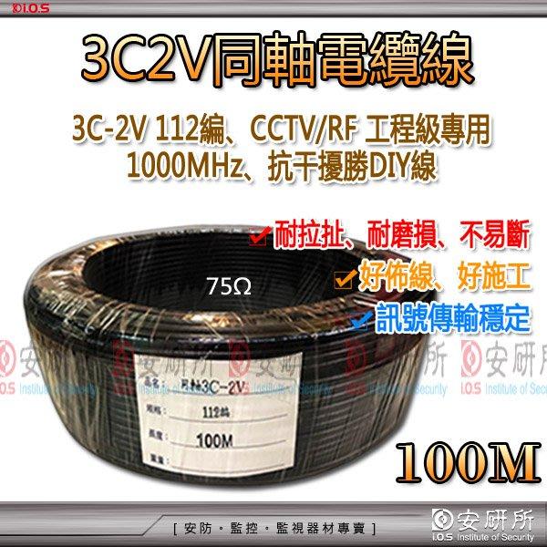 【安研所監控監視器】同軸3C2V 電纜線112編適AHD攝影機海螺半球針孔及DVR不含DC12V變壓器傳輸器