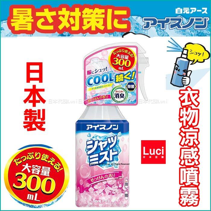 粉紅瓶 肥皂香味 衣物涼感噴霧 消暑降溫 日本製 白元 涼感噴霧 除臭噴霧 300ml 夏天  LUCI日本代購