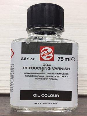 林布蘭 004 油畫用補筆凡尼斯 75ml Talens Retouching varnish