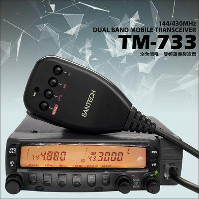 【中區無線電】SANTECH TM-733 台製 雙頻雙顯雙工車機 無線電車載台 傳統電路設計 主動式熱感應散熱風扇