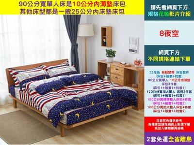 8夜空_120公分寬加大單人床床包3件套(床包1被套1枕套1)[愛美健康]大《2件免運》32花色 床包被套枕套學生宿舍單人雙人 不同床型下方連結