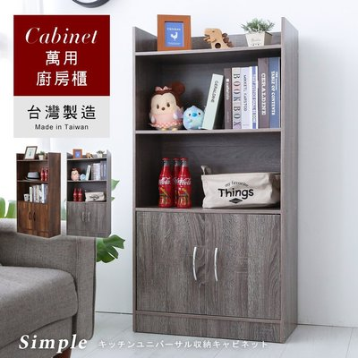 台灣製【澄境】多功能雙門萬用置物櫃美背設計 收納櫃 電器櫃 書櫃 廚房櫃 零食櫃 玄關櫃 櫥櫃 玩具櫃 BO096