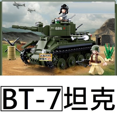 樂積木【當日出貨】小魯班 BT-7 坦克 戰車 非樂高LEGO相容 坦克 虎式 軍事 積木 美軍 超級英雄 B0686