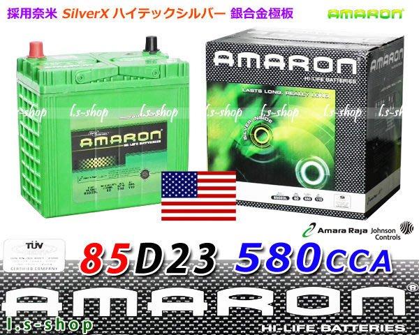 【電池達人】全台連鎖 AMARON 愛馬龍汽車電瓶 (85D23L) 適用 55D23L 75D23L 85D23L電池
