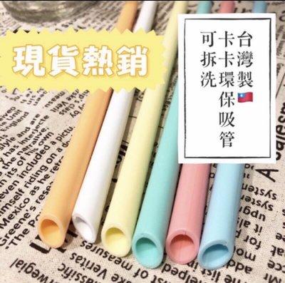 台灣製 卡卡環保吸管 SGS檢驗合格 可拆洗環保吸管 海帕斯