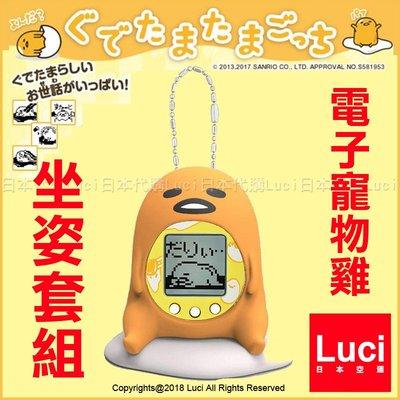 坐姿套組 塔麻可吉 Tamgotchi 蛋黃哥 寵物電子寵物雞 BANDAI 三麗鷗聯名款 LUCI日本代購