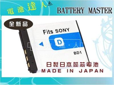 電池達人 SONY NP-BD1/NP-FD1 日製電池 DSC-G3/DSC-T2/DSC-T70/DSC-T77/DSC-T90/DSC-T200