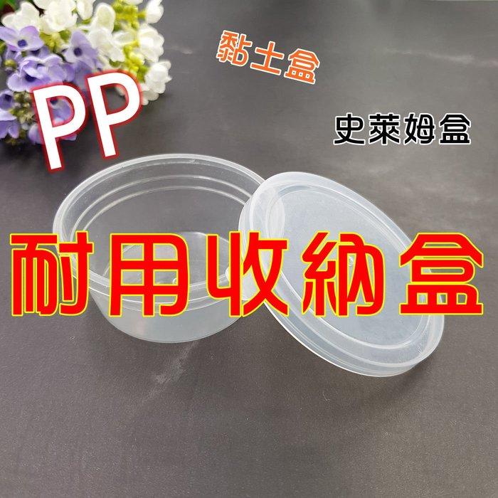 H02【PP盒-黏土盒】盒子不易破裂 保存史萊姆黏土 每個50ml 方便保存 黏土收納 收史萊姆 史萊姆材料