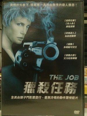 挖寶二手片-E10-037-正版DVD-電影【獵殺任務】-黛瑞漢娜 多明妮可史汪 艾力克馬畢斯(直購價) 雲林縣