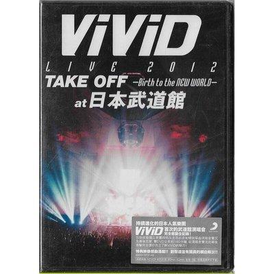 【全新未拆,清庫存】ViViD / LIVE 2012 TAKE OFF-日本武道館《2DVD》