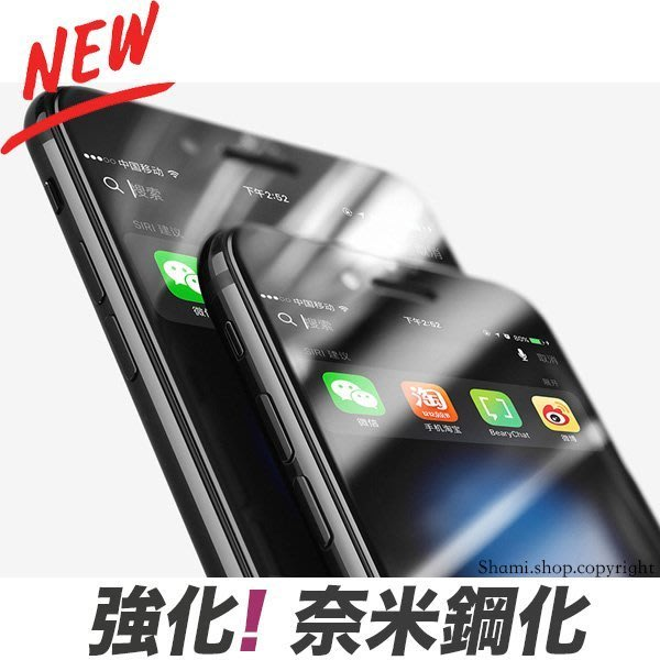 二次鋼化🔥全滿版 iPhone X XS XR MAX 7 6S Plus 8 Plus【PH745】鋼化玻璃保護貼膜