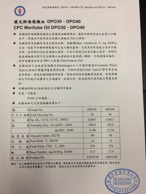 【中油CPC-國光牌】海運機油、DPO-40、200公升【二行程、四行程、主副機引擎汽缸系統】