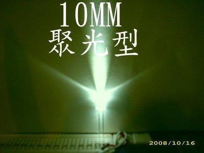 現貨 B1A21 10mm led 超爆亮 聚光型 白光 紅光 藍光 綠光 黃光 煞車燈 方向燈 透明 100顆150元