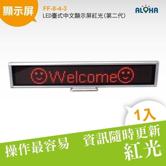 LED接機牌【FF-8-4-3】LED臺式中文顯示屏紅光(第二代)(開發票含稅價)LED字幕機/LED招牌