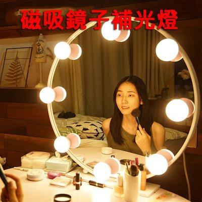 磁吸補光鏡子燈 三色調光 手機直播補光...