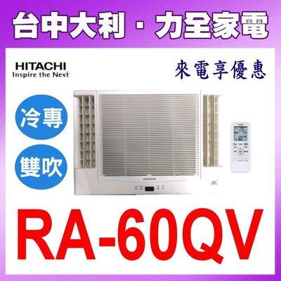 《台中冷氣-搭配裝潢》【專業技術安裝另計】【HITACHI 日立冷氣】【RA-60QV】變頻冷專 窗型雙吹 來電享優惠