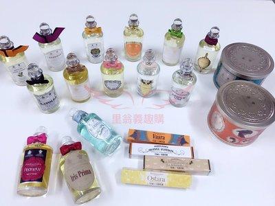 《里翁義趣購》英倫百年經典、皇室御用沙龍香水~~潘海利根Penhaligons  相關商品接受預訂~~~