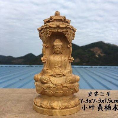 黃楊木雕地藏王菩薩擺件婆娑三圣佛教雕刻工藝品家居供奉佛像鎮宅