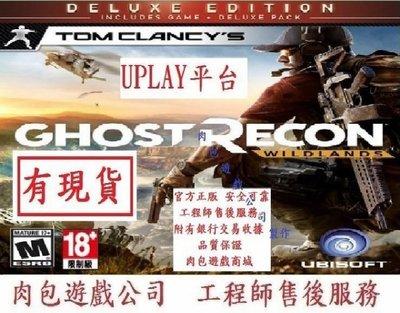 PC版 官方正版 繁體中文 豪華版 肉包遊戲 火線獵殺:野境 Uplay Ghost Recon Wildlands