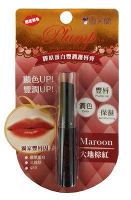 【B2百貨】 雪芙蘭膠原蛋白豐潤護唇膏-大地棕色 4710221330454 【藍鳥百貨有限公司】