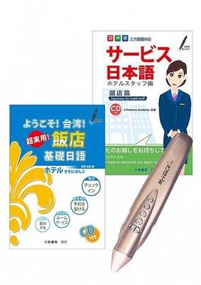 *小貝比的家*實用飯店日本語 智慧筆學習套組