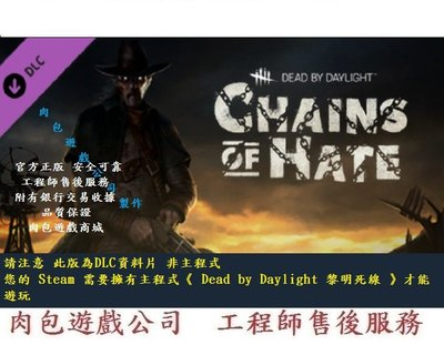 PC資料片 肉包 黎明死線 憎恨鎖鏈 Dead by Daylight - Chains of Hate Chapter