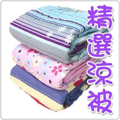 柔絲棉活性印染超柔春夏涼被 5x6尺 薄被 夏被 冷氣被 多款任選☆全方位寢具☆