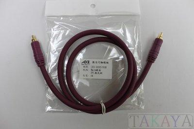 【新登場】AXE (數位同軸線) 高傳輸 高隔離 可用於聲音線上 (粗型):8mm ~1米設計~(台灣製作)~