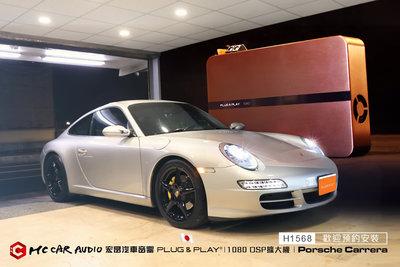 【宏昌汽車音響】保時捷Porsche Carrera 安裝 日本 PLUG&PLAY 1080 DSP擴大機 H1568