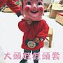 【奇滿來】大頭娃娃頭套面具 爺爺奶奶男孩女孩 秧歌舞龍舞獅民俗技藝民間表演舞蹈 廟會活動開張喜慶表演用品BEAC