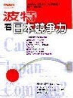 《波特看日本競爭力》ISBN:9576218306│天下文化│應小端, 麥可.波特