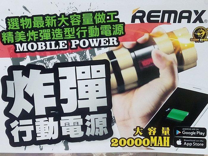 ~特賣會~REMAX精緻盒裝炸彈造型大容量20000mah行動電源 電量百分比數字顯示,回饋只要80一元起!下標就賣喔!