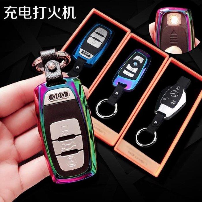 奔馳奧迪創意usb電子防風豪車鑰匙扣充電打火機 金屬點煙器送男友OY5664