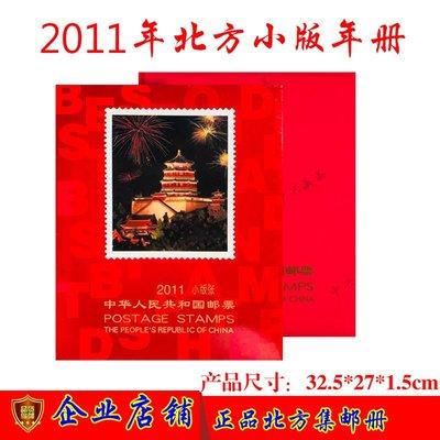 珍藏古玩鈔幣2011年北方小版年冊小版9全小版郵票冊 全新特價