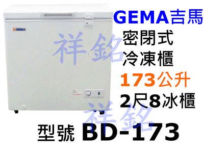 祥銘GEMA吉馬密閉式冷凍櫃173公升2尺8冰櫃BD-173掀蓋式冰淇淋櫃