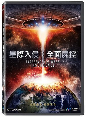 [DVD] - 星際入侵:全面屍控 Independence Wars Insur ( 威望正版) - 預計7/26發行