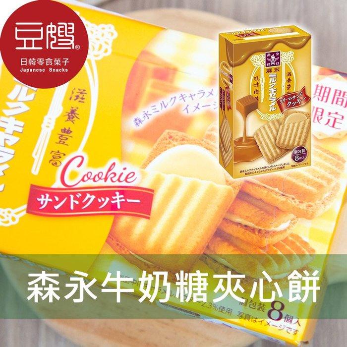 【豆嫂】日本零食 森永 牛奶糖三明治夾心餅乾(8入)