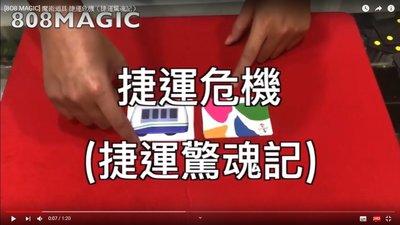 [808 MAGIC] 魔術道具 捷運危機 捷運驚魂記