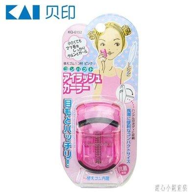 睫毛夾 睫毛夾卷翹器便攜式日本局部迷你睫毛夾 nm12291