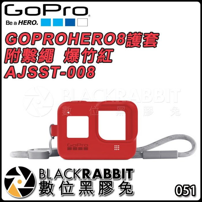 數位黑膠兔【 GOPRO HERO 8 護套 附 繫繩 爆竹紅 AJSST-008 】 矽膠 保護套 固定 防刮傷