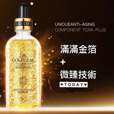 正品保證 【買一送二】24K精露黃金精華液玻尿酸精華液 補水保濕 Gold anti wrinkle serum
