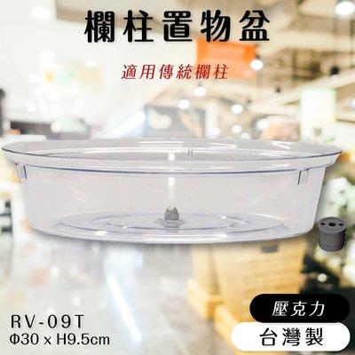 【臺灣 】欄柱置物盆 RV-09T (展示宣傳廣告  食品 贈品 壓克力 紅龍柱 圍欄)【傳統絨繩欄柱 】