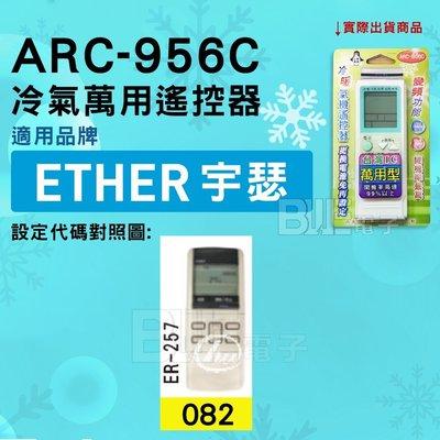 [百威電子] 冷氣萬用遙控器 ( 適用品牌: ETHER 宇瑟 ) ARC-956C 冷氣遙控器 遙控器 萬用