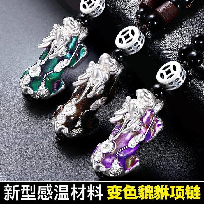 Lissom韓國代購~本命年禮物999純銀項鍊男士吊墜感溫變色貔貅簡約潮人個性飾品