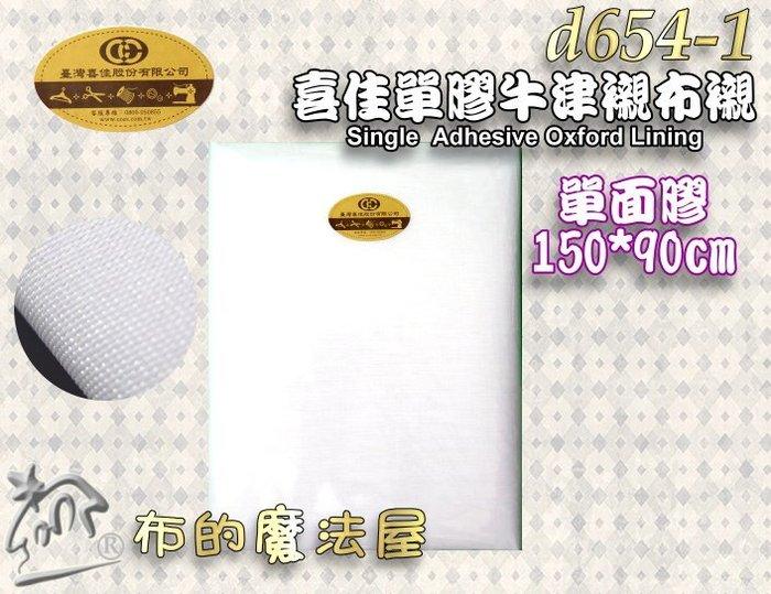 【布的魔法屋】d654-1白色喜佳單膠150*90cm牛津襯硬襯(喜佳牛筋襯,長短夾帽子包包袋底襯.單面膠硬布襯內襯)