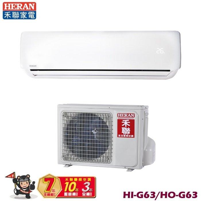 【☎ 來電享優惠】禾聯 HERAN HI-G63/HO-G63 冷專/變頻一對一分離式冷氣/空調