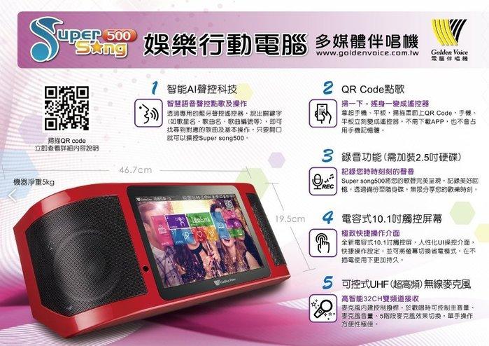 【昌明視聽】金嗓電腦科技 Super song 500 可攜式行動式卡拉ok歌唱音響 可議價