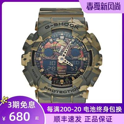 史萊姆美女~卡西歐林珊珊CASIO手錶男 G-SHOOK系列運動雙顯時尚GA-100CM-5A